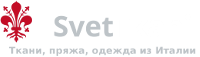Svettkani - Ткани и пряжа из Италии